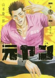 元ヤン 13巻 (13)