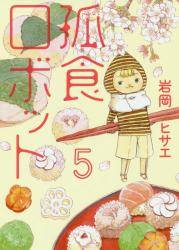 孤食ロボット 5巻 (5)