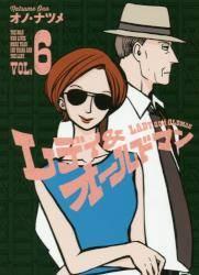 レディ&オールドマン 6巻 (6)