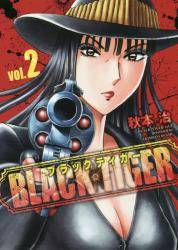 BLACK TIGER ブラックティガー 2巻 (2)