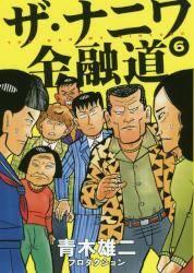 ザ・ナニワ金融道 6巻 (6)