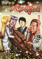 スナックバス江 3巻 (3)