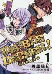 DOUBLE DECKER! ダグ&キリル 1巻 (1)