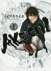 AKECHI 1巻 (1)