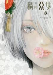 隣の悪女 3巻 (3)