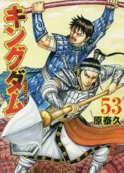 キングダム 53巻 (53)