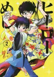 ヒーローめし 2巻 (2)