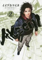 AKECHI 2巻 (2)