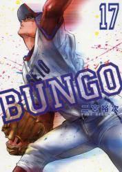 BUNGO—ブンゴ— 17巻 (17)