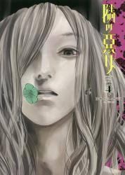 隣の悪女 4巻 (4)