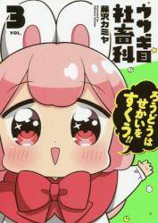 ウサギ目社畜科 3巻 (3)