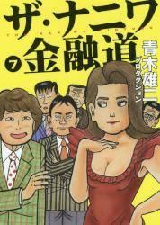 ザ・ナニワ金融道 7巻 (7)