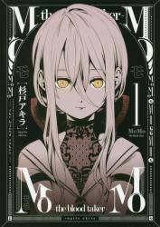 MoMo —the blood taker— 1巻 (1)