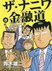 ザ・ナニワ金融道 8巻 (8)