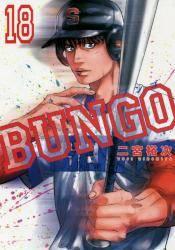 BUNGO—ブンゴ— 18巻 (18)