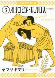 オリンピア・キュクロス 3巻 (3)