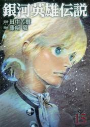 銀河英雄伝説 15巻 (15)