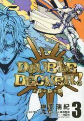 DOUBLE DECKER! ダグ&キリル 3巻 (3)