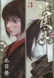 黒鉄・改 KUROGANE-KAI 3巻 (3)