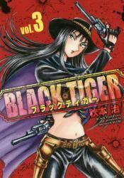 BLACK TIGER  ブラックティガー 3巻 (3)