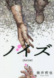 ノイズ noise 3巻 (3)