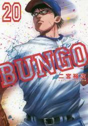 BUNGO—ブンゴ— 20巻 (20)