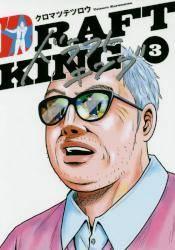 ドラフトキング 3巻 (3)