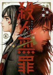 殺人無罪 4巻 (4)