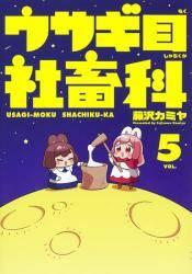 ウサギ目社畜科 5巻 (5)