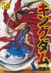 キングダム 58巻 (58)