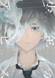 少年のアビス 2巻 (2)