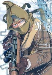 ゴールデンカムイ 26巻 (26)