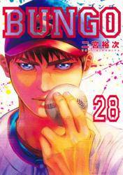 BUNGO—ブンゴ— 28巻 (28)