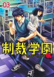 制裁学園 3巻 (3)