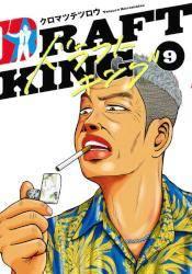 ドラフトキング 9巻 (9)