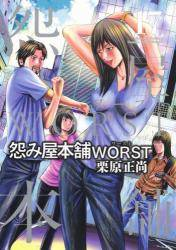 怨み屋本舗WORST 17巻 (17)