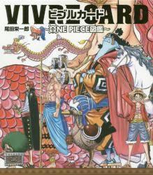 「VIVRE CARD〜ONE PIECE図鑑〜」