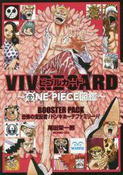 VIVRE CARD〜ONE PIECE図鑑  BOOSTER SET恐怖の支配者