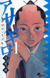 アサギロ〜浅葱狼〜 全巻 (1-15)