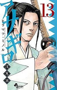 アサギロ〜浅葱狼〜 全巻 (1-17)