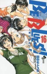 BE BLUES!〜青になれ〜  全巻(1-16)
