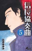 信長協奏曲 5巻 (5)