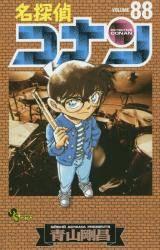 名探偵コナン 全巻 (1-92)