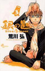 銀の匙 Silver Spoon 3巻 (3)