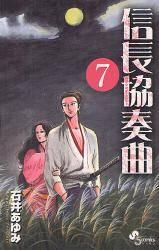 信長協奏曲 7巻 (7)