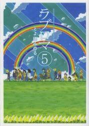ラブロマ 新装版 5巻 (5)