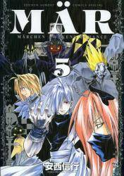 MAR(メル) 新装版 5巻 (5)