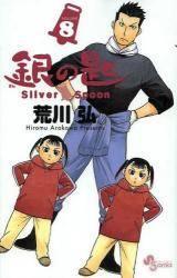 銀の匙 Silver Spoon 8巻 (8) 通常版