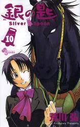 銀の匙 Silver Spoon 10巻 (10)