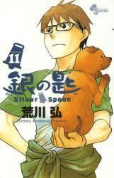 銀の匙 Silver Spoon 11巻 (11)